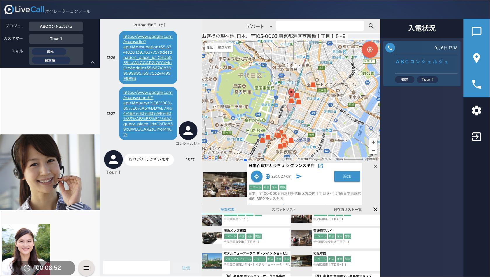 位置情報機能でビデオ通話中にスポット情報を検索して観光案内ができます。