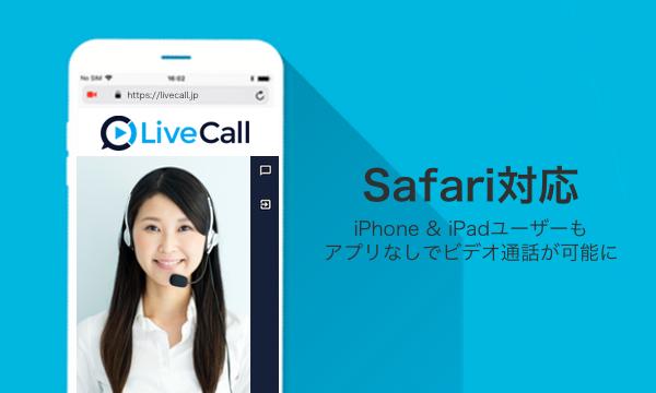 LiveCallがiOS Safari対応