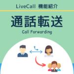 【機能紹介】『通話転送機能』で専門スタッフに問合せをエスカレーション