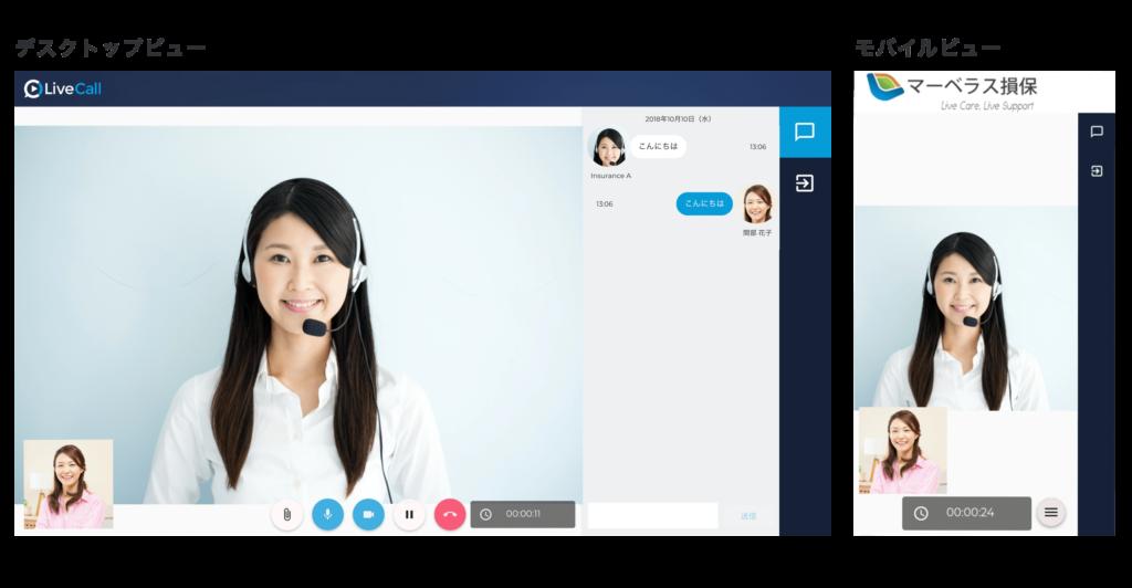 ユーザー通話画面