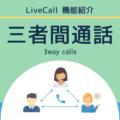 【機能紹介】通話中に専門スタッフを呼び出せる『3者通話』