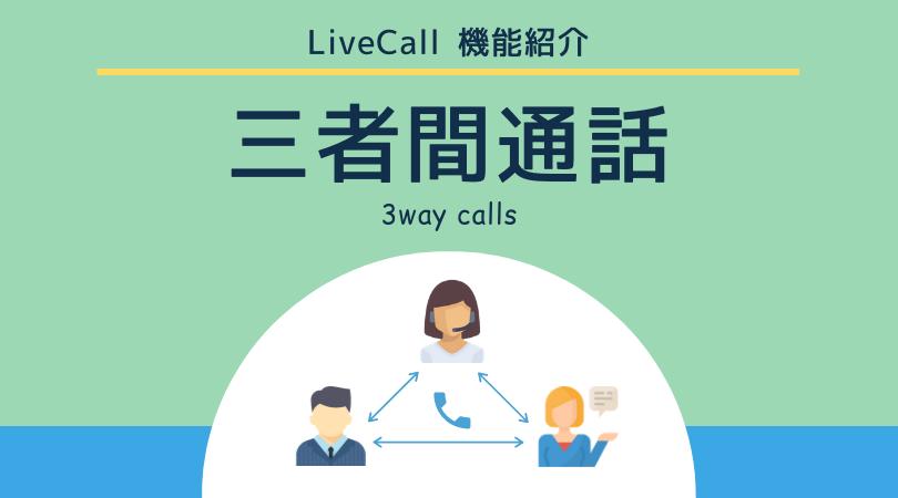 三者間通話機能
