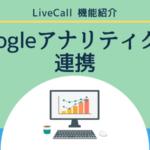 【機能紹介】Googleアナリティクス連携で、通話や予約のコンバージョンを確認しよう