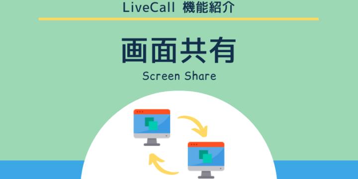LiveCallの画面共有機能