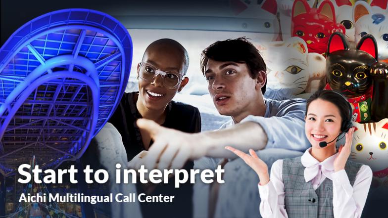 LiveCallの音声通話を利用した多言語コールセンター