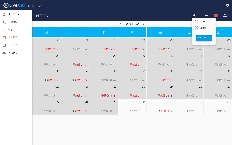 予約カレンダーの一元管理