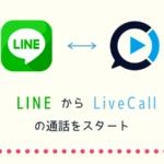LINEからLiveCallのビデオ通話をスタートする方法