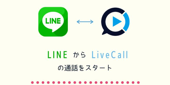 LINEアプリからLiveCall通話をはじめる