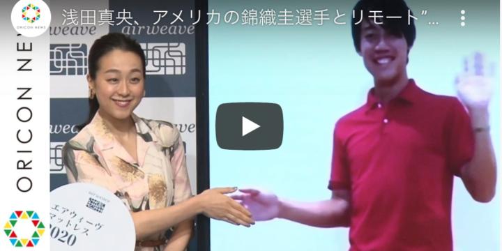 浅田真央さんと錦織圭さんがLiveCallを体験!