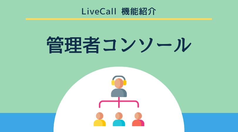 LiveCll 管理者コンソール