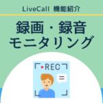 【機能紹介】通話録画&モニタリング