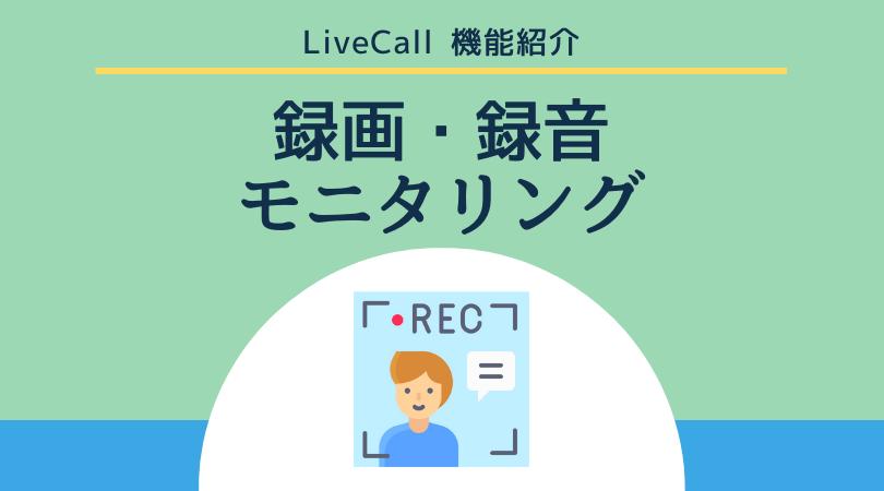 録画録音・通話モニタリング機能