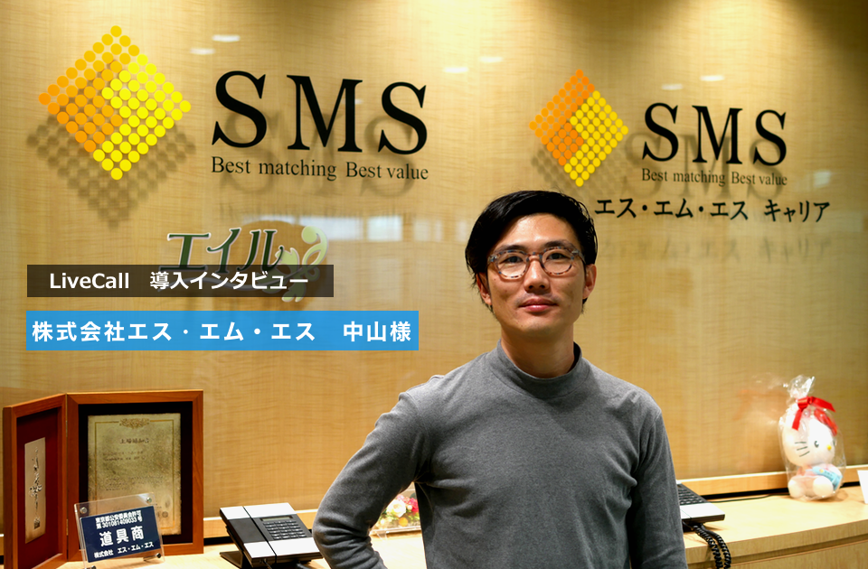 LiveCall導入インタビュー 株式会社エス・エム・エス