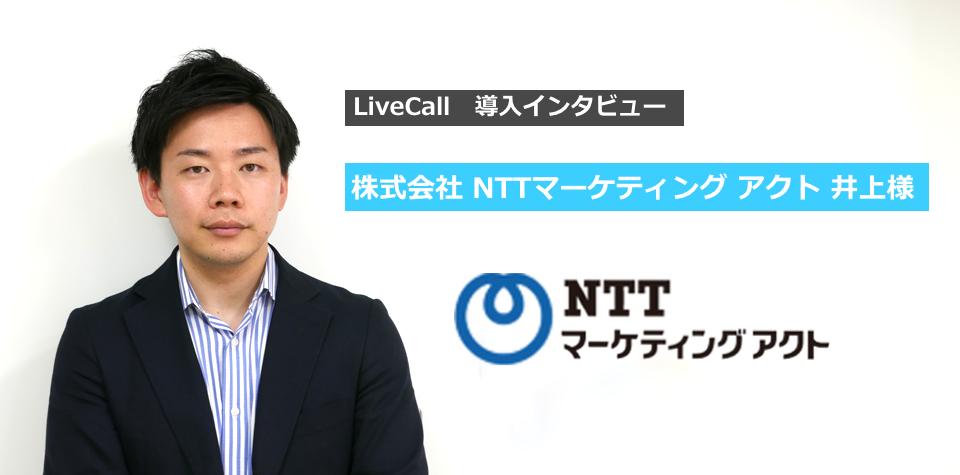 LiveCall導入事例 株式会社NTTマーケティングアクト