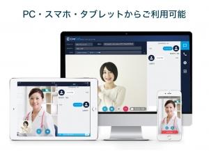 オンライン診療システムLiveCallヘルスケア