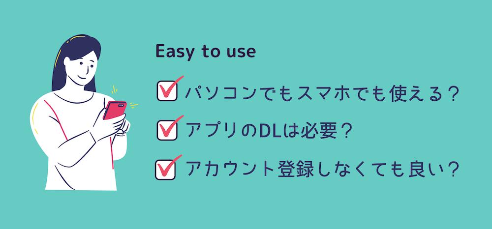 オンライン接客ツールの選び方