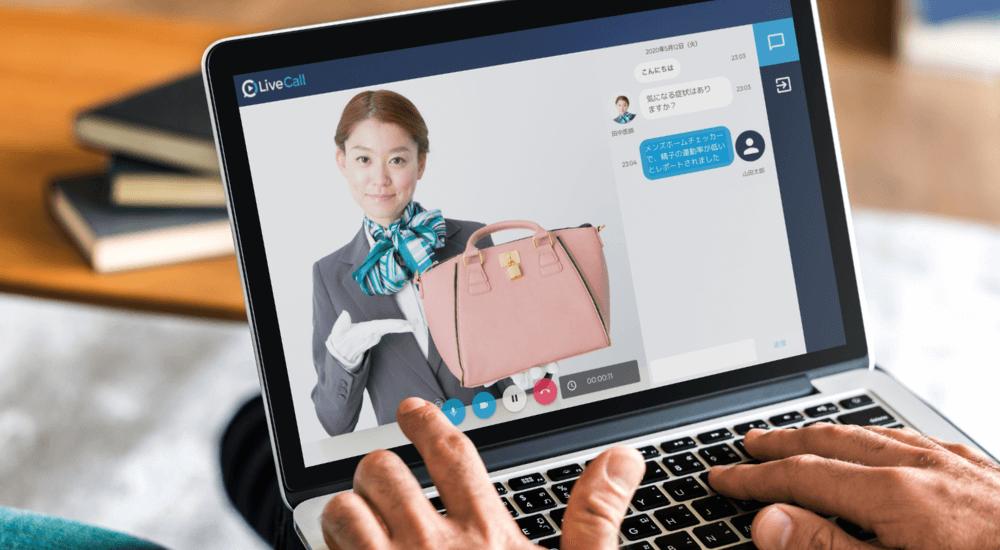 リユース業界でのオンライン接客活用事例