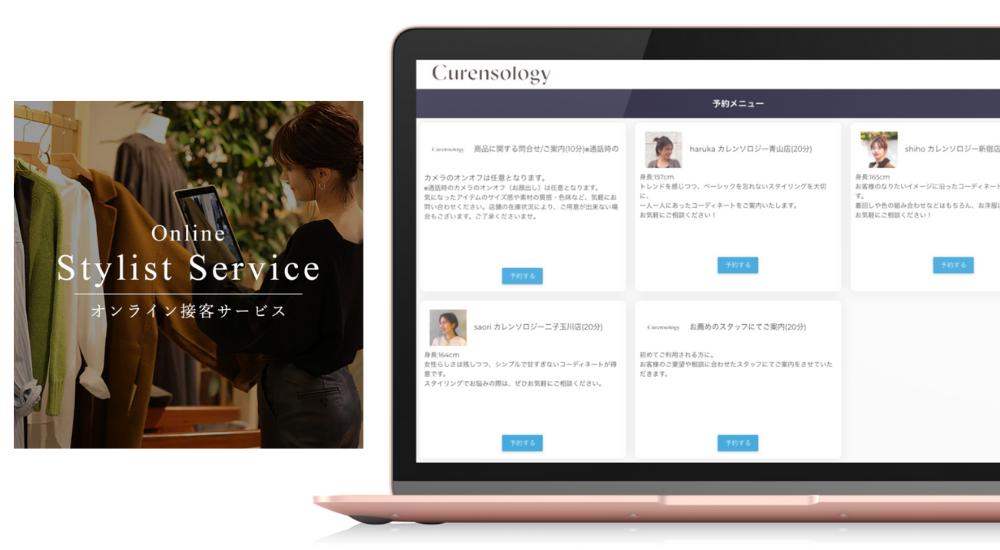 カレンソロジー オンライン接客サービス