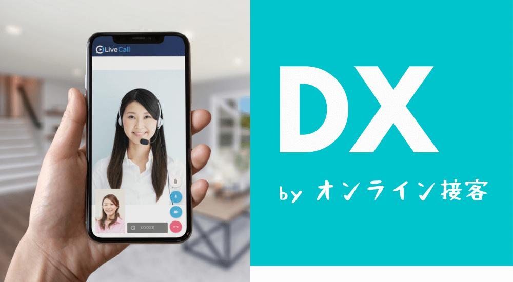 オンライン接客で実現する小売DX