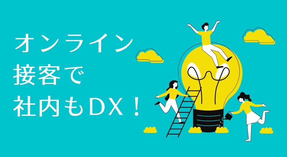 オンライン接客で実現できる社内DX