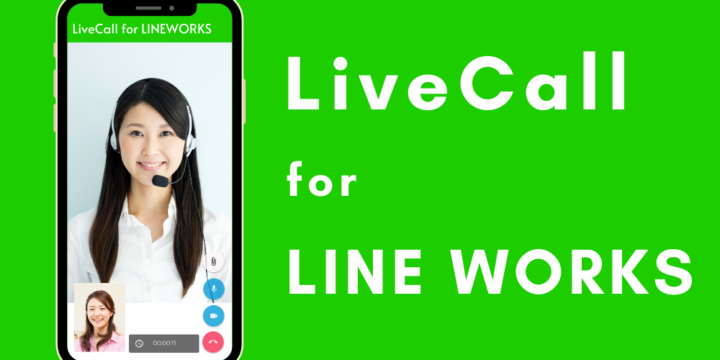 LiveCall for LINEWORKS