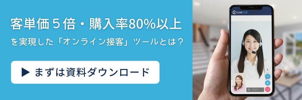 客単価5倍・購入率80%を実現したオンライン接客ツールとは?まずは資料ダウンロード