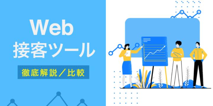 Web接客ツール