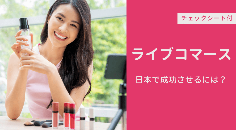 ライブコマースとは?始め方・日本での成功方法を徹底解説