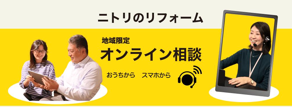 ニトリのリフォーム・オンライン接客