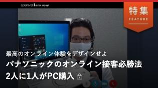 日経クロストレンド_オンライン接客特集