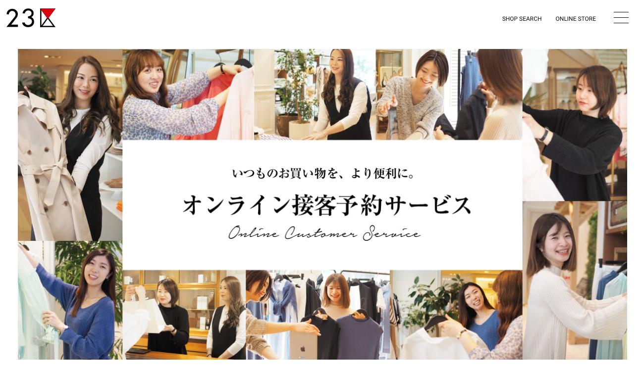 23区・オンライン接客サービス