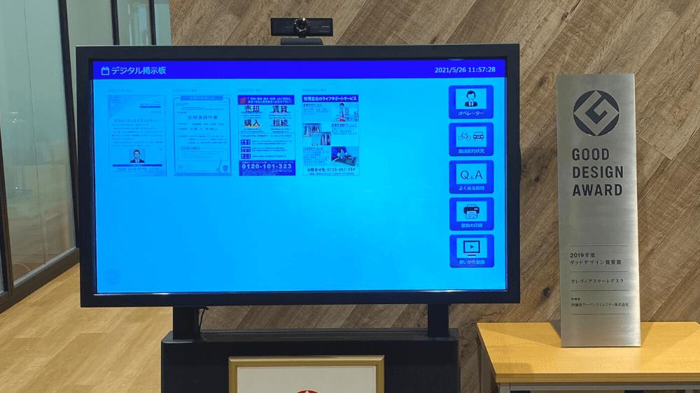 デジタル掲示板の役割も果たすスマートデスク