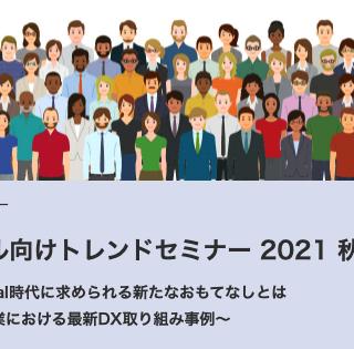リテール向けトレンドセミナー2021秋